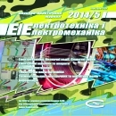 Electrical Engineering & Electromechanics cover picture